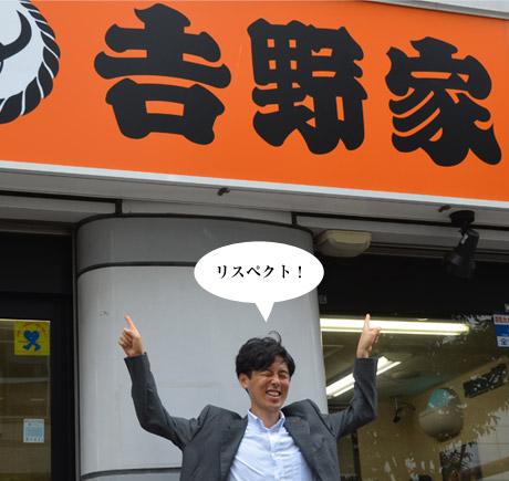 コスモス不動産管理株式会社 高野さんと吉野家 写真