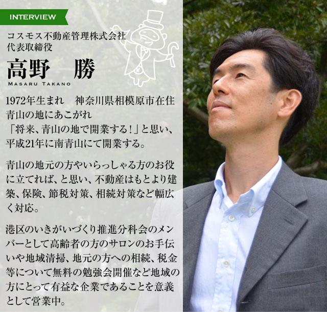 コスモス不動産管理株式会社 代表取締役 高野勝