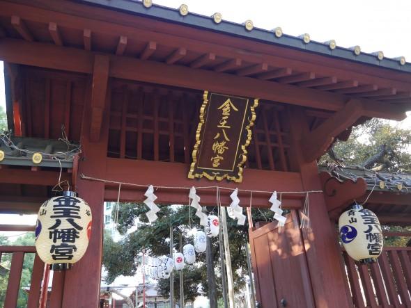金王八幡宮・神門