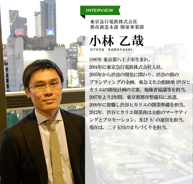 東京急行電鉄株式会社 都市創造本部 開発事業部 小林乙哉さん